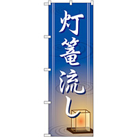 のぼり旗 灯篭流し (GNB-2335)