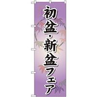 のぼり旗 初盆 ・新盆フェア (GNB-2337)