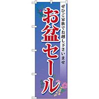 のぼり旗 お盆セール (GNB-2338)