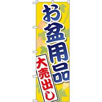 のぼり旗 お盆用品大売出し (GNB-2342)