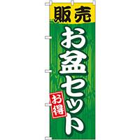 のぼり旗 販売お盆セット (GNB-2350)