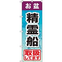 のぼり旗 お盆精霊船 (GNB-2353)