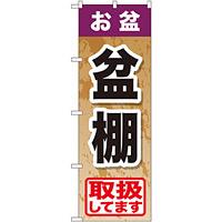 のぼり旗 お盆盆棚 (GNB-2355)