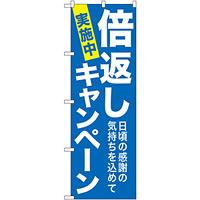 のぼり旗 倍返しキャンペーン 青 (GNB-2366)