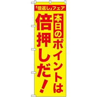 のぼり旗 本日のポイントは倍押しだ! (GNB-2369)