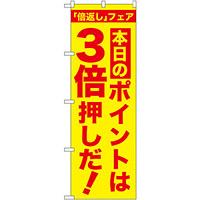 のぼり旗 本日のポイントは3倍押しだ! (GNB-2370)