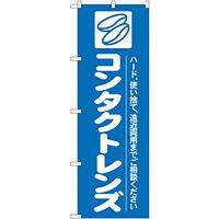 のぼり旗 コンタクトレンズ ハード、使い捨て (GNB-24)