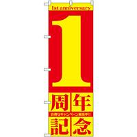 のぼり旗 1周年記念 (GNB-2400)