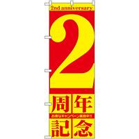のぼり旗 2周年記念 (GNB-2401)