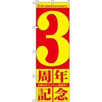 のぼり旗 3周年記念 (GNB-2402)