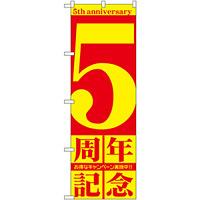 のぼり旗 5周年記念 (GNB-2403)