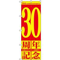 のぼり旗 30周年記念 (GNB-2408)