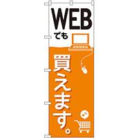 のぼり旗 WEBでも買えます。 (GNB-2410)
