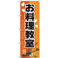 のぼり旗 お料理教室 (GNB-2413)