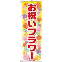 のぼり旗 お祝いフラワー (GNB-2414)