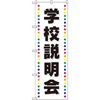 のぼり旗 学校説明会 白地 (GNB-2426)