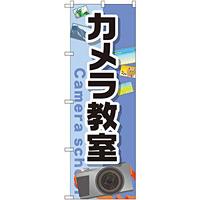のぼり旗 カメラ教室 (GNB-2428)