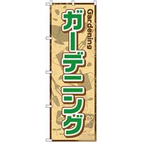 のぼり旗 ガーデニング (GNB-2433)