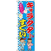 のぼり旗 キャラクターすくい (GNB-2434)