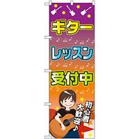 のぼり旗 ギターレッスン 受付中 (GNB-2436)