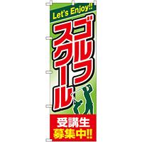 のぼり旗 ゴルフスクール 受講生募集中 (GNB-2439)