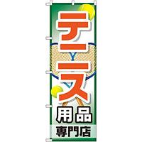 のぼり旗 テニス用品専門店 (GNB-2453)