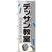 のぼり旗 デッサン教室 (GNB-2454)
