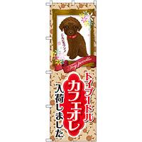 のぼり旗 トイプードル カフェオレ 入荷 (GNB-2456)