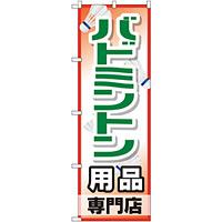 のぼり旗 バドミントン用品専門店 (GNB-2471)
