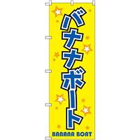 のぼり旗 バナナボート (GNB-2472)