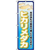のぼり旗 ヒカリメダカ (GNB-2475)
