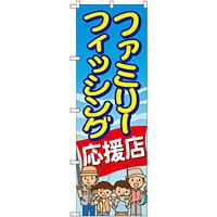 のぼり旗 ファミリーフィッシング応援店 (GNB-2477)
