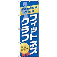 のぼり旗 フィットネスクラブ 生徒募集中 (GNB-2478)