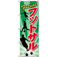 のぼり旗 フットサル 緑/赤文字 (GNB-2480)