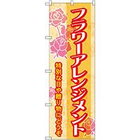 のぼり旗 フラワーアレンジメント (GNB-2481)