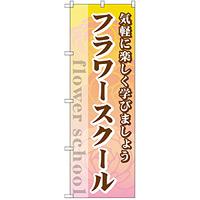 のぼり旗 フラワースクール (GNB-2482)