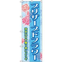 のぼり旗 プリザーブドフラワー (GNB-2485)