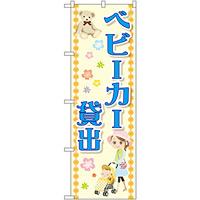 のぼり旗 ベビーカー貸出 イラスト (GNB-2486)