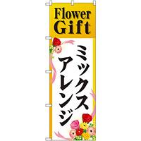 のぼり旗 Flower Gift ミックスアレンジ (GNB-2490)