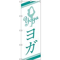 のぼり旗 ヨガ (GNB-2493)