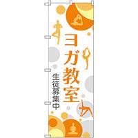 のぼり旗 ヨガ教室 生徒募集中 (GNB-2494)