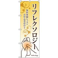のぼり旗 リフレクソロジー 無料体験レッスン (GNB-2496)