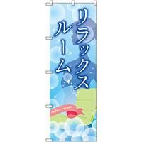 のぼり旗 リラックスルーム (GNB-2497)