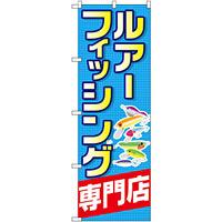 のぼり旗 ルアーフィッシング専門店 (GNB-2498)