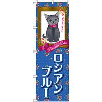 のぼり旗 ロシアンブルー (GNB-2500)
