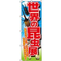 のぼり旗 世界の昆虫展 (GNB-2502)