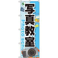 のぼり旗 写真教室 (GNB-2507)