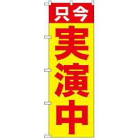 のぼり旗 只今 実演中 (GNB-2512)