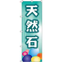 のぼり旗 天然石 (GNB-2515)