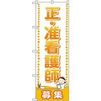 のぼり旗 正・准看護師 募集 (GNB-2519)